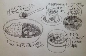 3/8 昼食