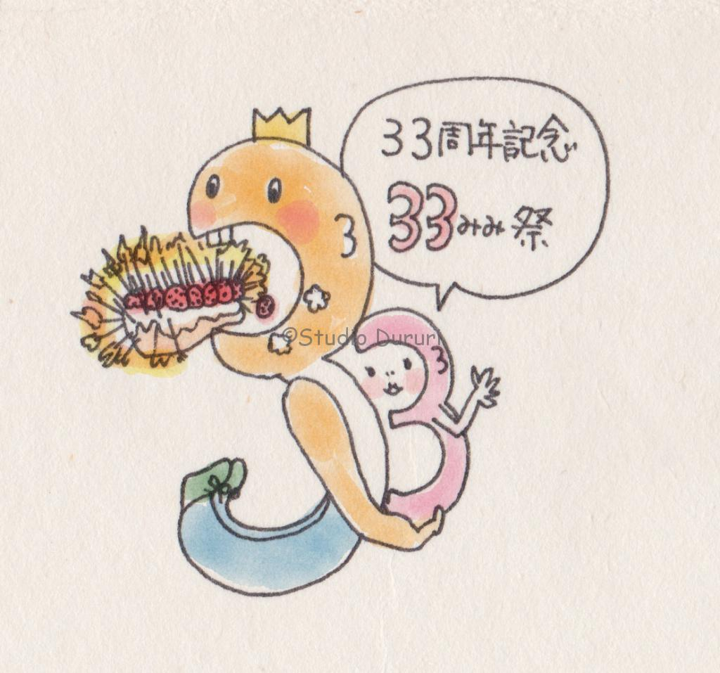 33祭りロゴ