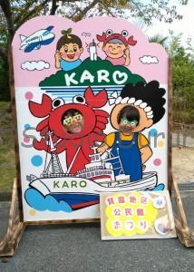 kaohame-karo-2