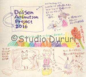 20161112daisenap