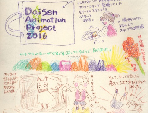 Daises Animation project 2016を観に行きました。