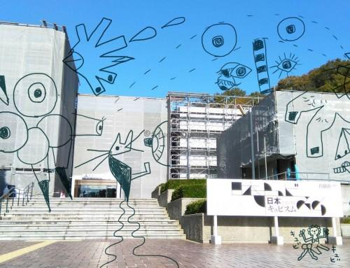 「日本におけるキュビスム―ピカソ・インパクト」展を観に行きました。