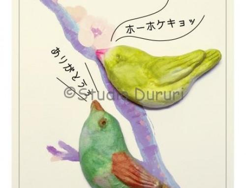 和紙ブローチ作りワークショップ「ホーホケキョ編」ありがとうございました。