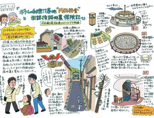 円形校舎と放課後路地裏探検!