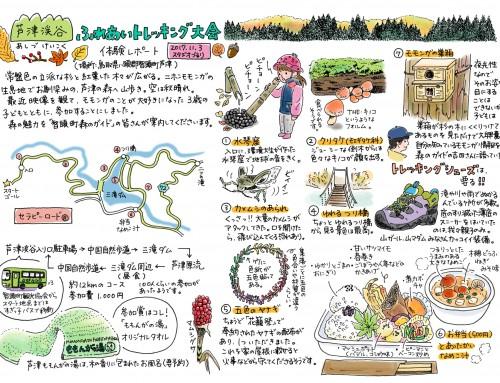イラストルポ「芦津渓谷ふれあいトレッキング大会」に参加したこと。