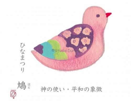 つるし雛モチーフ:鳩