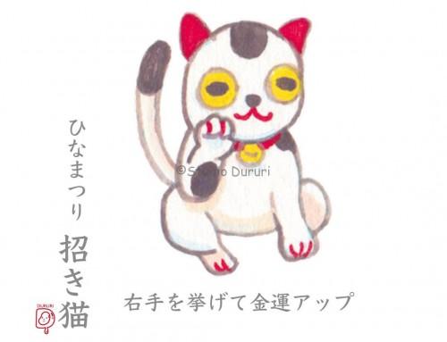つるし雛モチーフ:招き猫