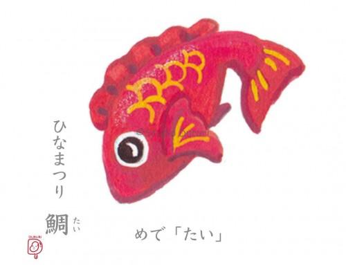 つるし雛モチーフ:鯛