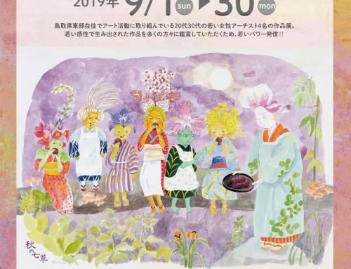 渡辺美術館で企画展「アートフェスタ」に参加します。