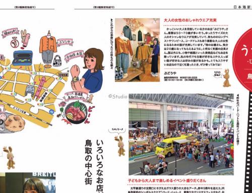イラストマップ制作-うさぎの耳Vol.308-鳥取駅北口編