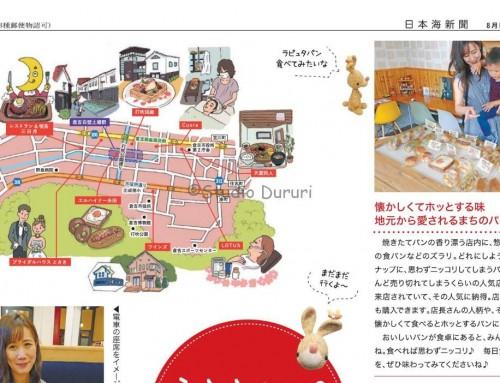 イラストマップ制作-うさぎの耳Vol.328-倉吉市役所周辺編