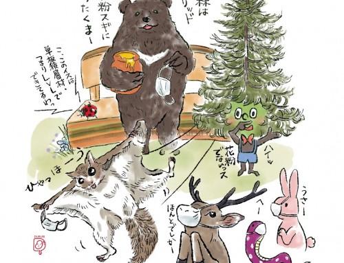 「TOTTORIおもしろ発見手帖」:鳥取県林業試験場