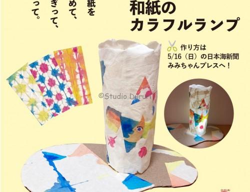 とっとり工作「和紙のカラフルランプ」