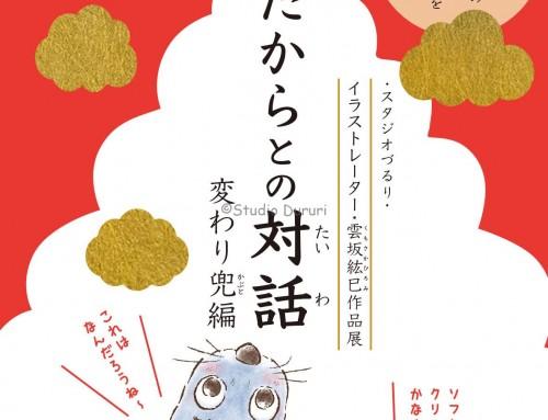作品展「おたからとの対話〜変わり兜編〜」開催!渡辺美術館にて
