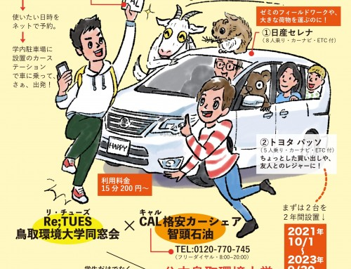 公立鳥取環境大学でカーシェアリングがスタート!