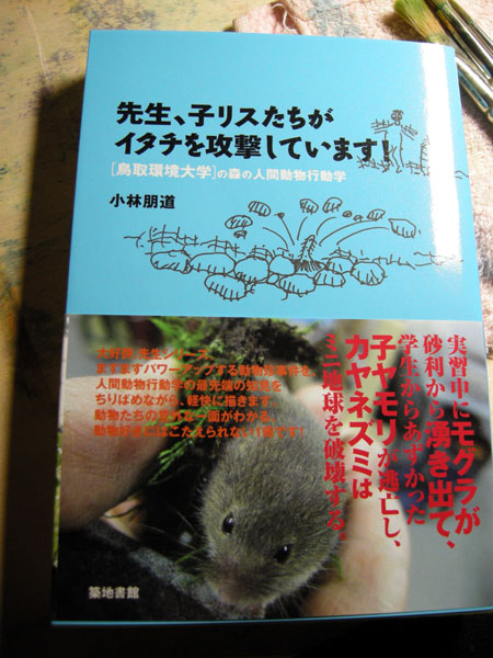 book korisutachi