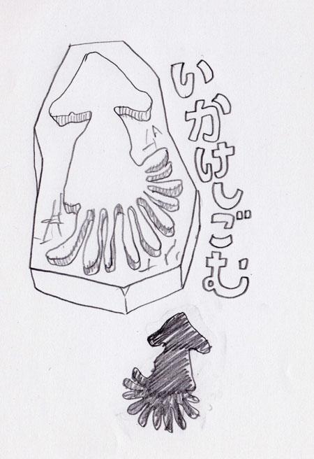 ikakeshigomu1.jpg