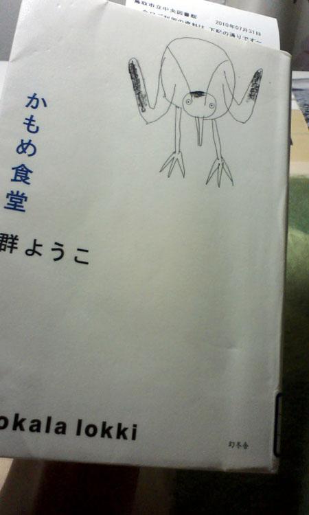 kamomeshokudo.jpg