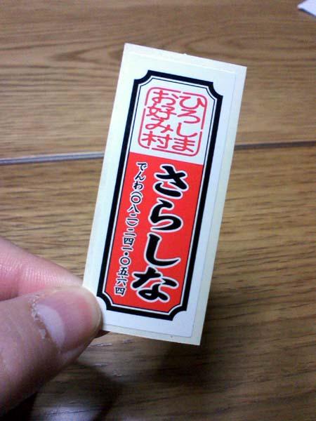 sarashina.jpg