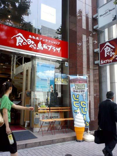 shokunomiyakopuraza.jpg