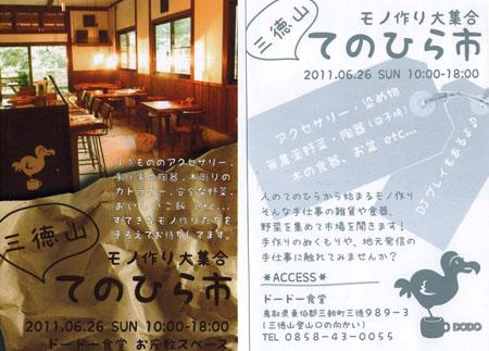 tenohiraichi.jpg