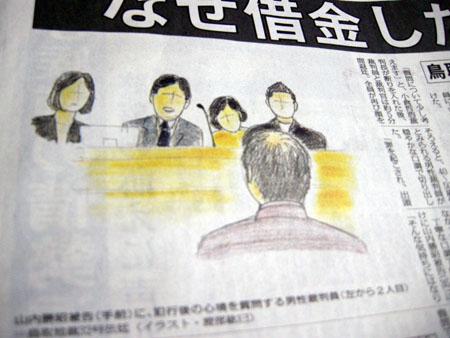 tottorichisaisaibaninsaiban1.jpg